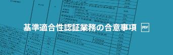 基準適合性認証業務の合意事項