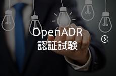 OpenADR認証試験