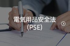 電気用品安全法(PSE)