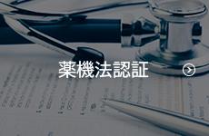 薬機法認証