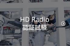 HD Radio認証試験