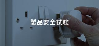 製品安全試験
