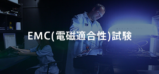 EMC(電磁適合性)試験