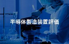 半導体製造装置評価