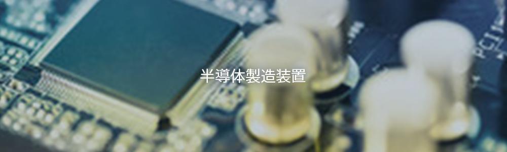 半導体製造装置